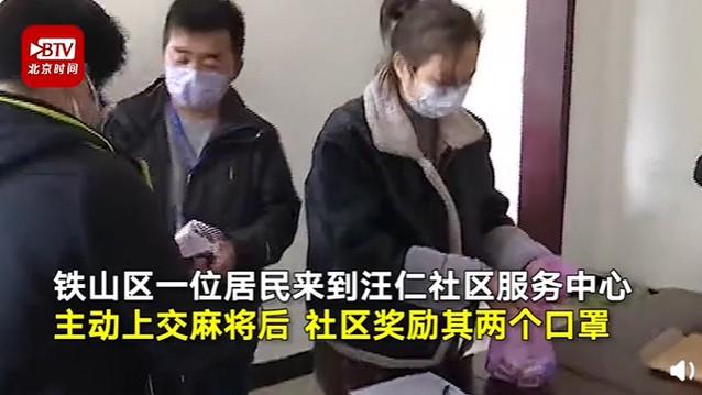 """""""Tuyệt chiêu"""" khuyến khích người dân chống dịch Covid-19 ở Trung Quốc (16/2/2020)"""